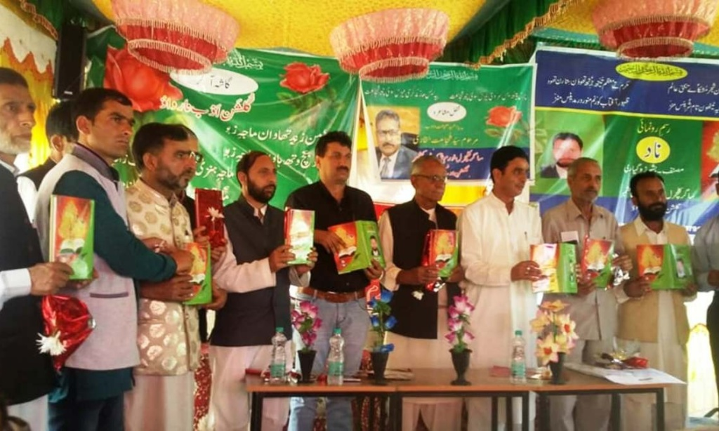 Sagar Cultural Forum Chukar Pattan, organises conference dedicated to Syed Shujaat Bukhari