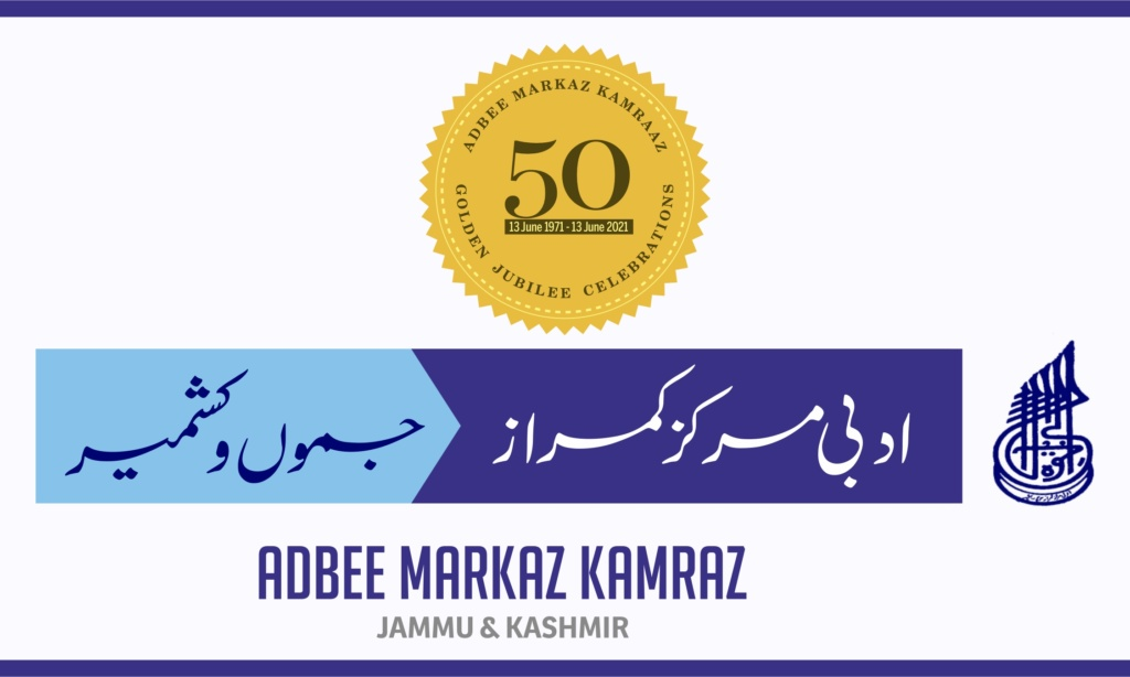 Warqi Zareen (Golden Leaf) to affiliated units of AMK